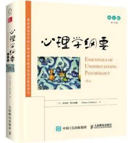 正版二手  心理学纲要(第10版,英文版)罗伯特费尔德曼心理学 9787115385536