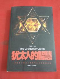 犹太人的智慧