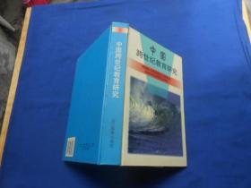 中国跨世纪教育研究(18开精装 1版1印 仅印950册)
