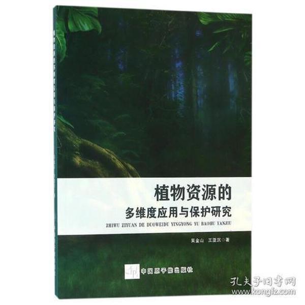 植物资源的多维度应用与保护研究