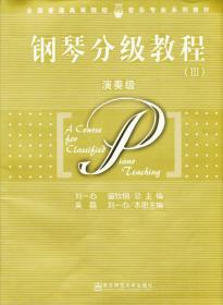 钢琴分级教程(III)(演奏级) 刘一心  等 9787811014099