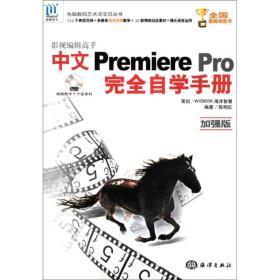 影视编辑高手Premiere Pro完全自学手册:影视编辑高手中文Premiere Pro完全自学手册