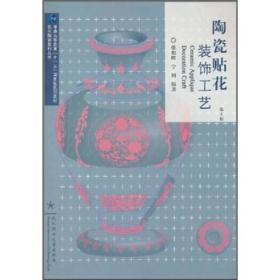 陶瓷贴花装饰工艺(第2版)