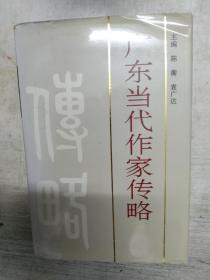 广东当代作家传略