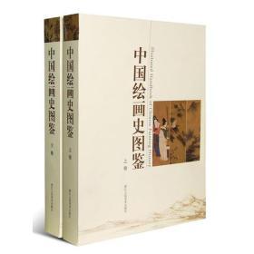 中國繪畫史圖鑒(上、下卷)