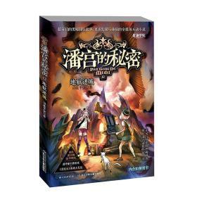 潘宫的秘密12地狱迷城 司徒平安 长江少年儿童出版社