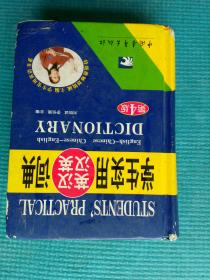 学生实用英汉汉英词典 第4版