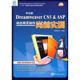 中文版Dreamweaver CS5&ASP动态网页制作岗前实训(附光盘十二五全