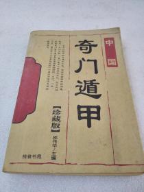 《奇门遁甲》大缺本!线装书局 2011年1版1印 平装1册全 仅印3000册