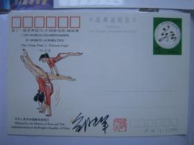 中国邮政明信片 第十一届世界技巧(中国邮电杯)锦标赛 1枚  (设计师邹建军签名盖章)    X8