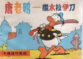 卡通连环画选.果菲草原之旅、唐老鸭--撒木拉伊刀.2册合售