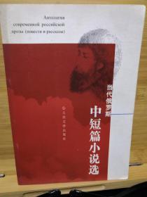 当代俄罗斯中短篇小说选