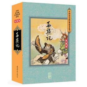 西游记连环画 经典老版(全二十六册,公认的经典版本)