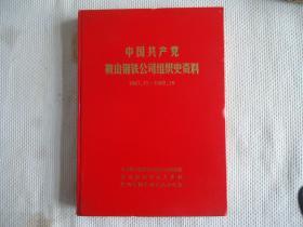 中国共产党鞍山钢铁公司组织史资料