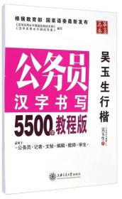 华夏万卷·公务员汉字书写5500字教程版:吴玉生行楷