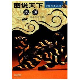 图说天下:中国历史系列 明