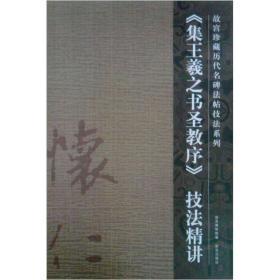 〈集王羲之书圣教序〉技法精讲