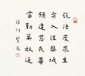 微喷书法 弘一 书法 (6)--30x27厘米