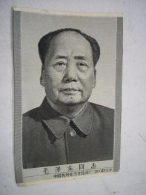 丝织品毛泽东同志****A