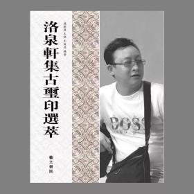 洛泉轩集古玺印选萃