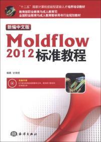 全国职业教育与成人教育教学用书行业规划教材:新编中文版Moldflow 2012标准教程