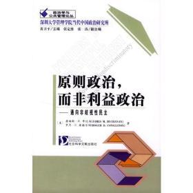 社会科学文献出版社 原则政治,而非利益政治 詹姆斯M布坎南  9787801901637