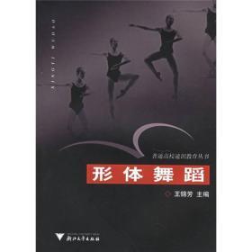 【二手包邮】形体舞蹈 王锦芳 浙江大学出版社