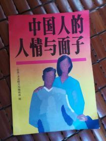 中国人的人情与面子