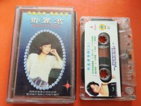 绝代歌后纪念专辑 邓丽君 磁带