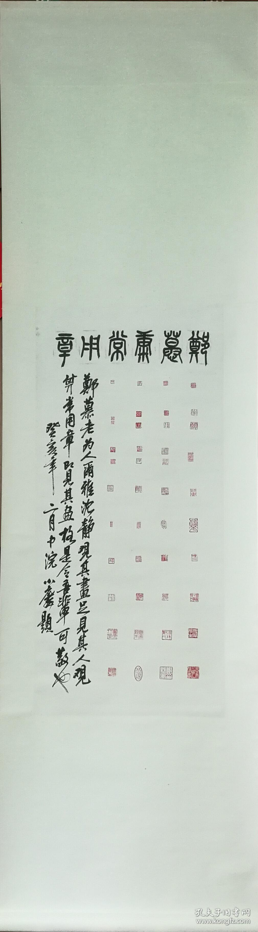 郑慕康常用章~印蜕