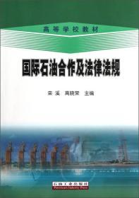 高等学校教材:国际石油合作及法律法规