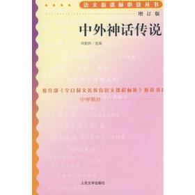 中外神话传说(增订版)语文新课标必读丛书/小学部分