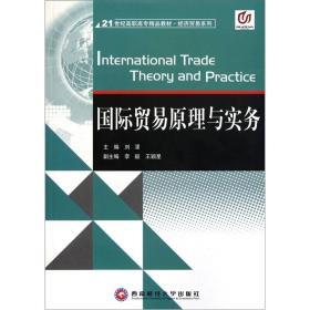 正版图书 国际商贸原理与实务