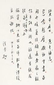 微喷书法 弘一 致刘质平书札(二)--30x47厘米