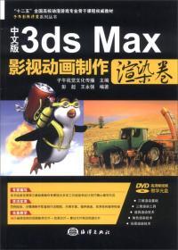 中文版3ds Max影视动画制作(含盘)