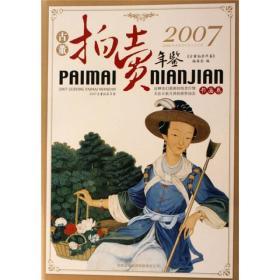 2007古董拍卖年鉴.书画
