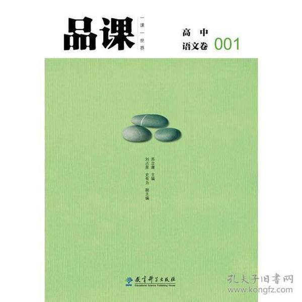 品课  高中语文卷001