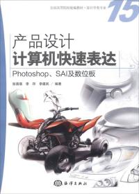 产品设计计算机快速表达:Photoshop、SAI及数位板/全国高等院校统编教材·设计学类专业