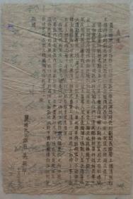 民国红色抗日文献-----县长吴殿甲----《襄垣抗日县长信件》--非卖品--虒人荣誉珍藏