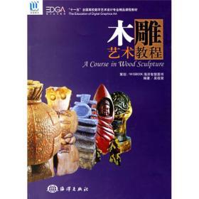 【二手包邮】木雕艺术教程 吴筱荣 海洋出版社