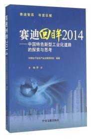 赛迪回眸2014:中国特色新型工业化道路的探索与思考