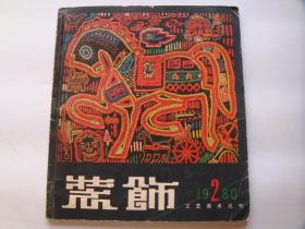 装饰 1980 2