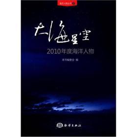 海洋人物丛书·大海星空:2010年度海洋人物