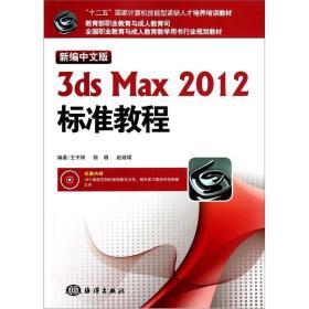 新编中文版3ds Max 2012标准教程 王宇娇 9787502782290 海洋出版社