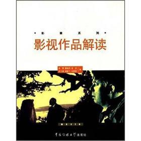 二手影视作品解读南野中国传媒大学出版社9787811270297