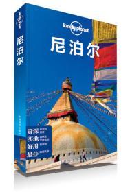 Lonely Planet:尼泊尔