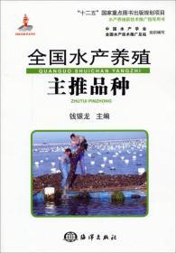"""全国水产养殖主推品种/""""十二五""""国家重点图书出版规划项目"""