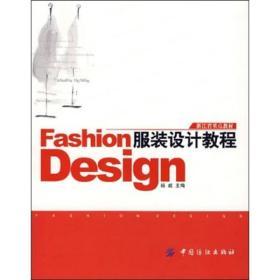 服装设计教程