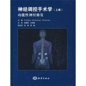 神经调控手术学(上册:功能性神经修复)