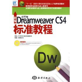 新编中文版Dreamweaver CS4标准教程